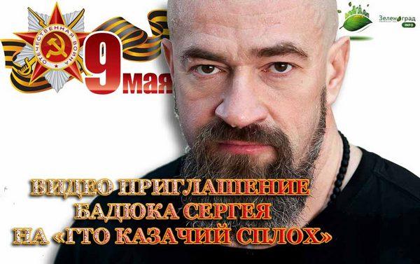 sergej-nikolaevich-badyuk-video-priglashenie-na-gto-kazachij-spoloh-2018
