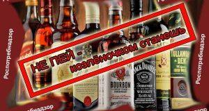 tekila-iz-atsetona-i-viski-s-metanolom-zabrakovano-32-obraztsa-iz-47