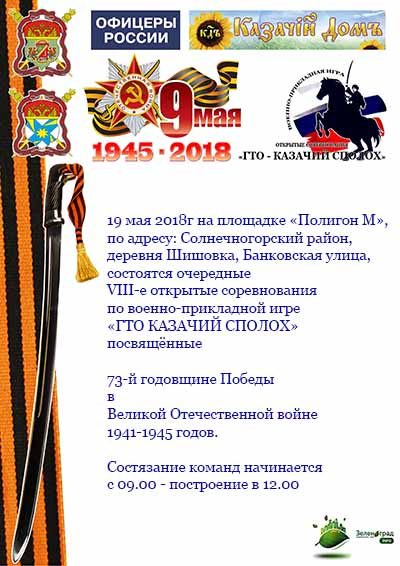 kazachij-spoloh-2018-12-00