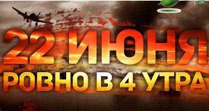 22-iyunya-rovno-v-4-e-chasa