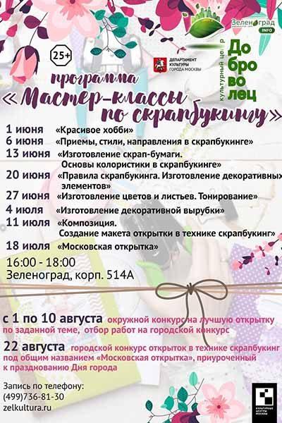 dlya-teh-komu-za-25-master-klassy-po-skrapbukingu