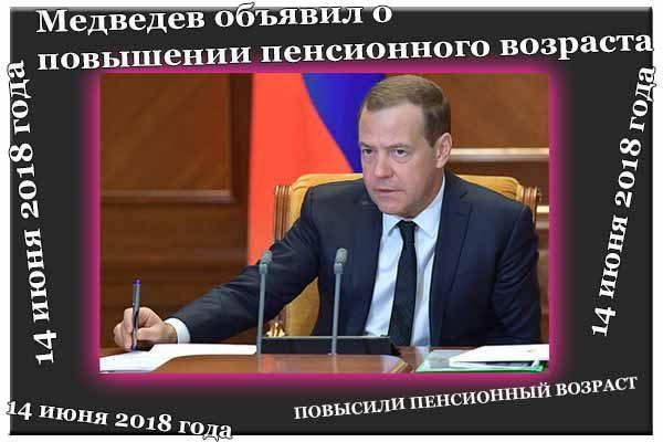 medvedev-ob-yavil-o-povy-shenii-pensionnogo-vozrasta