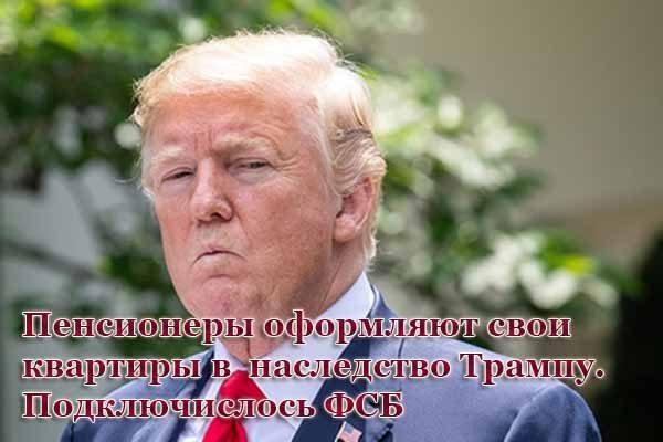 pensionery-oformlyayut-svoi-kvartiry-v-nasledstvo-trampu-podklyuchislos-fsb