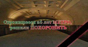 stroivsheesya-26-let-metro-v-omske-reshili-zasy-pat-peskom