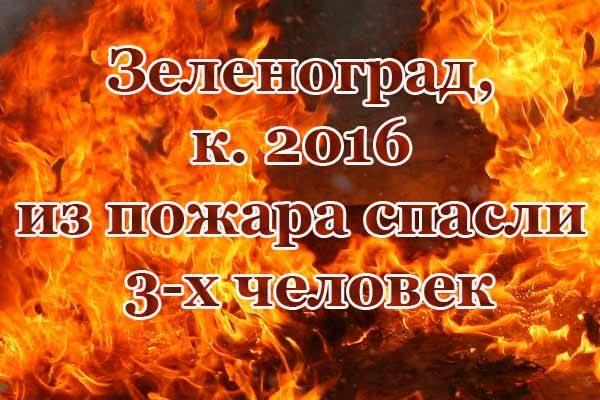 zelenograd-k-2016-iz-pozhara-spasli-3-h-chelovek