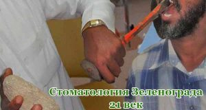 kak-v-zelenograde-vy-ry-vayut-zuby-besplatno
