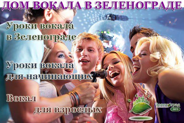 uroki-vokala-dlya-vzrosly-h