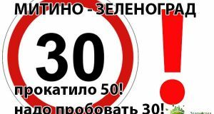 maksimal-nuyu-skorost-v-podmoskov-e-snizyat-do-30-km-ch