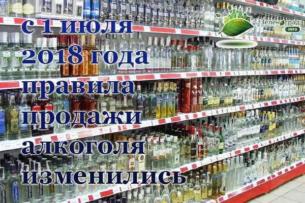 s-1-iyulya-pravila-prodazhi-alkogolya-izmenilis