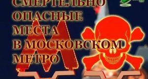 smertel-no-opasny-e-mesta-v-moskovskom-metro