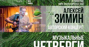 avtorskij-kontsert-alekseya-zimina