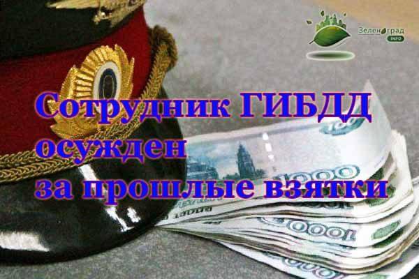 sotrudnik-gibdd-osuzhden-za-proshly-e-vzyatki