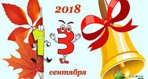 2018-uchebny-j-god-v-zelenograde-nachnetsya-3-sentyabrya