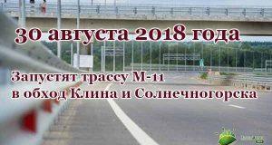 30-avgusta-2018-goda-zapustyat-trassu-m-11-v-obhod-klina-i-solnechnogorska