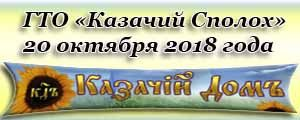 kazachij-spoloh-10-18