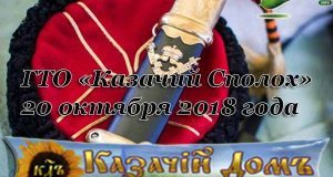 gto-kazachij-spoloh-20-oktyabrya-2018-goda
