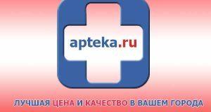 apteka-ru-v-zelenograde