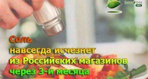 sol-navsegda-ischeznet-iz-rossijskih-magazinov-cherez-3-i-mesyatsa