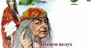 chitaem-vsluh-staruha-izergil