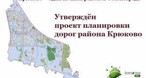 utverzhdyon-proekt-planirovki-dorog-rajona-kryukovo
