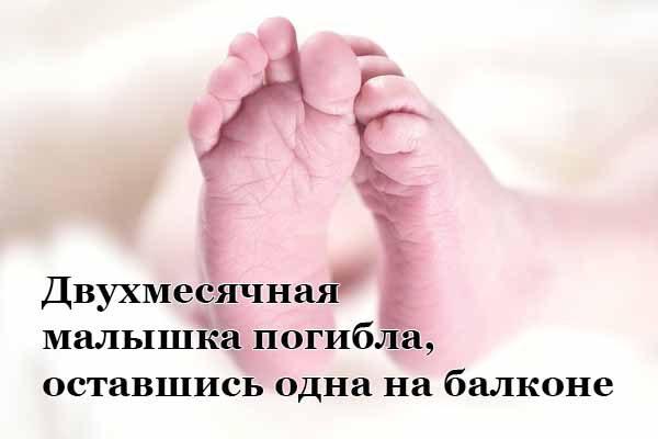 dvuhmesyachnaya-maly-shka-pogibla-ostavshis-odna-na-balkone