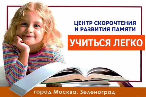 tsentr-skorochteniya-i-razvitiya-pamyati