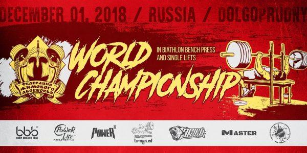 Чемпионате мира по жимовому двоеборью