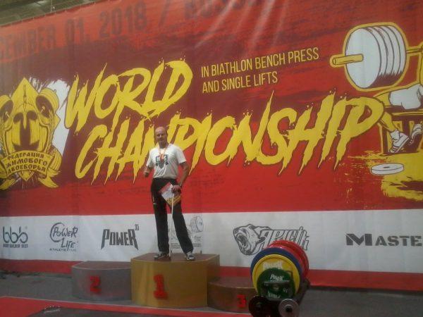 Первый чемпионат мира по жимовому двоеборью и его отдельным движениям по версии ФЖД