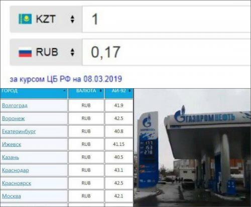 стоимость «АИ-92» горючего на момент съёмки, а именно 7 марта, в казахстанском Павлодаре на АЗС «Газпром» — 26 рублей