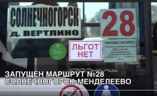 В Менделеево запустили автобус до Солнечногорска! (ВИДЕО)