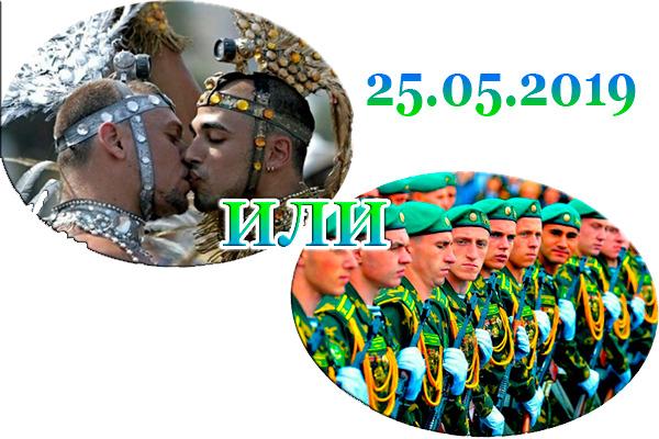 25 мая в Москве пройдёт Гей парад или День Пограничника